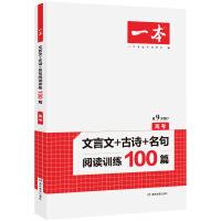 2021版一本 高考文言文+古诗+名句阅读训练100篇阅读理解专项练习册 第9次修订