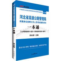 中公河北省高速公路管理局所属单位招聘工作人员考试辅导用书一本通