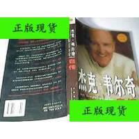 【二手旧书9成新】杰克韦尔奇自传 /约翰拜恩 中信出版社