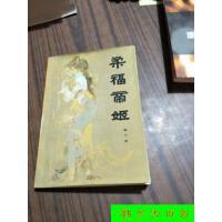 【二手旧书9成新】柔福帝姬