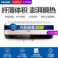 海尔/Haier电热水器 ES40H-SMART5(U1) 香槟金 WIFI/APP智控预约夜电速热开机即洗1级能效大