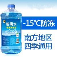 防冻玻璃水汽车冬季清洗液夏季雨刮器水镀膜四季通用4瓶整箱SN9850 如图 -4