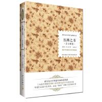 丛林之书 (诺贝尔文学奖・精装典藏书)