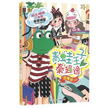阳光姐姐小书房非常明星系列:青蛙王子秦超逸
