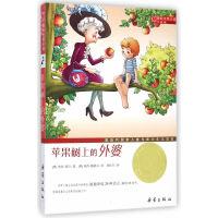 苹果树上的外婆书正版国际大奖小说小学生课外阅读书四三二年级儿童读物6-7-8-10-12岁少儿童话故事书新蕾出版社