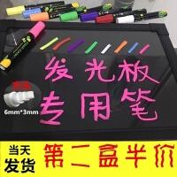 电子荧光板专用笔可擦发光板荧光笔LED屏绿黑白板玻璃pop粗彩笔