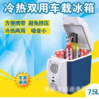 【支持礼品卡】7.5L 车载冰箱迷你小冰箱车用冰箱冷热冰箱 现货供应5wo