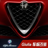 阿尔法罗密欧改装专用Giulia Stelvio改装前后车标贴装饰车贴改装