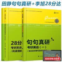 2020田静句句真研+李旭28分达考研英语一保命28分阅读理解真题精