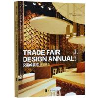 汉诺威展览 2015/2016展览展会 活动策划展台设计图书 TRADE FAIR DESIGN ANNUAL  展览展示设计年鉴