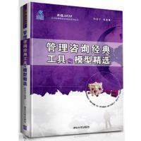【旧书二手书8新正版】管理咨询经典工具与模型精选 孙连才著. 9787302352143 清华大学出版社