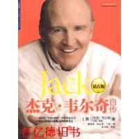 【二手旧书9成新】杰克韦尔奇自传/钻石版韦尔奇拜恩 曹彦博 中信出版社9787508618050