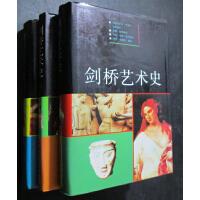 【旧书二手书85新】剑桥艺术史(全三册)、马德琳・梅因斯通 出版社:中国青年出版社