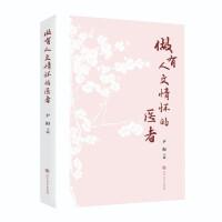 新书现货 做有人文情怀的医者 尹梅/著 北方文艺出版社 解读医患关系