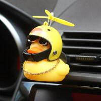 车载摆件网红同款摩托电瓶车小黄鸭汽车后视镜车上车外破风社会鸭