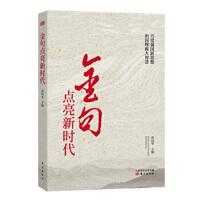 金句点亮新时代 洪向华 9787520709729 东方出版社 新华书店 品质保障