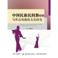 【新书店正版】 中国民族民间舞类型与作品风格的文化研究 肖磊 中国纺织出版社 9787518028788