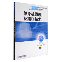 单片机原理及接口技术 9787111155522 刘玉宾,朱焕立等,胡健 机械工业出版社
