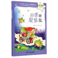 四季的星星车(紫荆花――中国当代儿童文学原创桥梁书)
