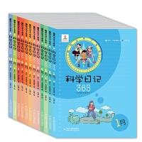 酷科小子丁冬冬・科学日记365(全12册)
