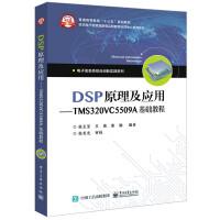 DSP原理及应用――TMS320VC5509A基础教程