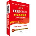 上海公务员考试中公2019上海市公务员考试历年真题精解行政职业能力测验
