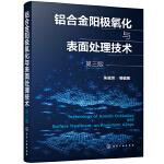 铝合金阳极氧化与表面处理技术(第三版)