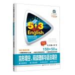 曲一线 九年级+中考 完形填空、阅读理解与语法填空150+50篇53英语N合1组合系列五三2022版