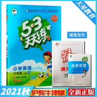 2021秋季 小儿郎53天天练小学英语 六年级/6年级上册HN版沪教牛津版 内含测评卷和参考答案