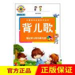儿童成长必备知识丛书:背儿歌(zui新修订版)(附光盘1张) 辽宁少年儿童出版社