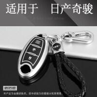 日产2018/17款新奇骏钥匙包扣壳2.5尼桑奇峻2.0汽车遥控套男 奇骏 磨砂银(两键)