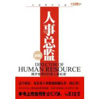 【二手旧书9成新】人事总监杨众长中国友谊出版公司9787505725089