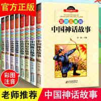 注音版写给儿童的中国成语故事等全8册中国历史寓言神话民间故事中外笑话英雄童话故事