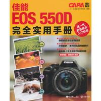 佳能EOS550D完全实用手册(中青雄狮)(日)株式会社学研控股著,白兰兰中国青年出版社