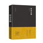 民法总则 陈华彬 中国政法大学出版社 9787562076780