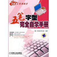 五笔字型完全自学手册(含1CD+键盘贴)
