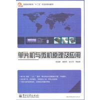 单片机与微机原理及应用