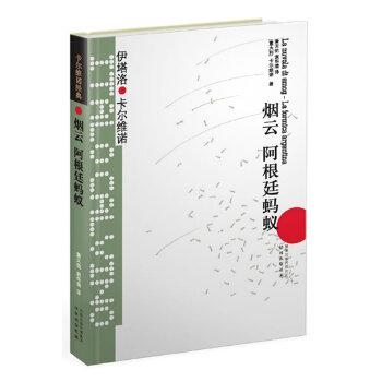 烟云-阿根廷蚂蚁(pdf+txt+epub+azw3+mobi电子书在线阅读下载)