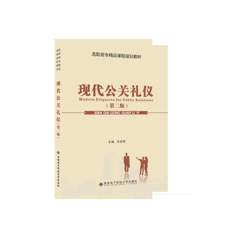 现代公关礼仪(第二版)(高职)