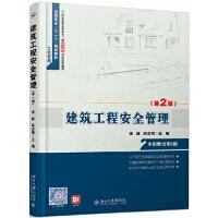 建筑工程安全管理(第2版)