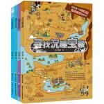 迪士尼时空历险记(套装共四册)