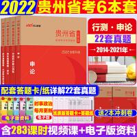 贵州公务员省考2022年贵州省公务员考试2021贵州公务员考试教材申论行测历年真题试卷2021贵州省考历年真题卷贵州省省