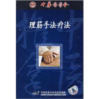 理筋手法疗法VCD