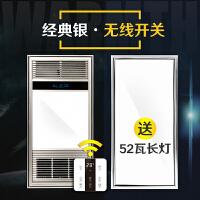 浴霸 风暖集成吊顶嵌入式多功能五合一led灯浴室卫生间智能暖风机 (银色)+长灯52瓦 无线开关