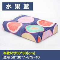 泰乳胶枕套记忆棉枕头套天鹅绒儿童橡胶枕套60x40cm 蓝色 水果篮50*30cm