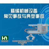 精编机械设备常见事故与典型事故2DVD 光盘 碟片
