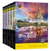 全新正版限时抢,满39包邮,活动中・・ 全5册 图说天下地理系列 今生要去100个中国5A景区+绝色泰国+今生的100