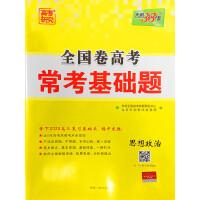 天利38套 2020全国卷高考常考基础题 思想政治 西藏人民出版社