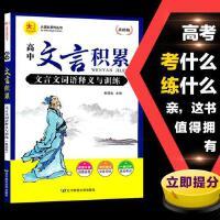 送学霸宝典2018版文言积累基础版高中文言文阅读训练高考语文300