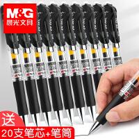 晨光k35按动中性笔笔芯黑0.5mm黑色弹簧自动碳素签字圆珠笔商务学生用水性高档大容量学生考试专用按压式水笔
